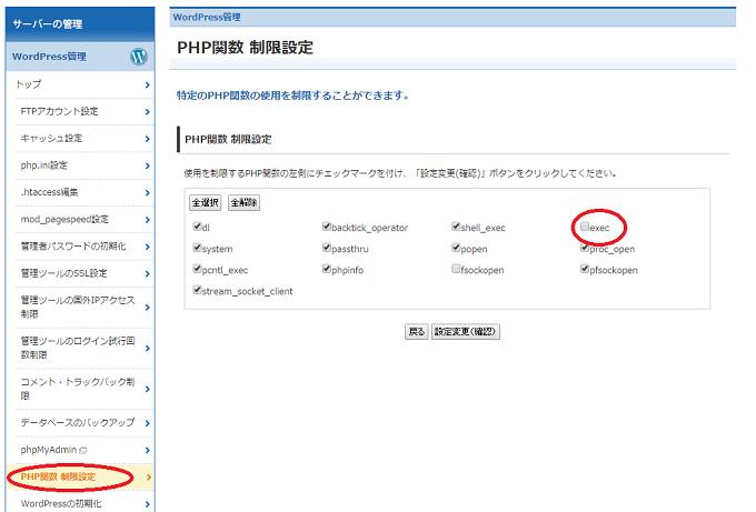 PHP関数制限設定