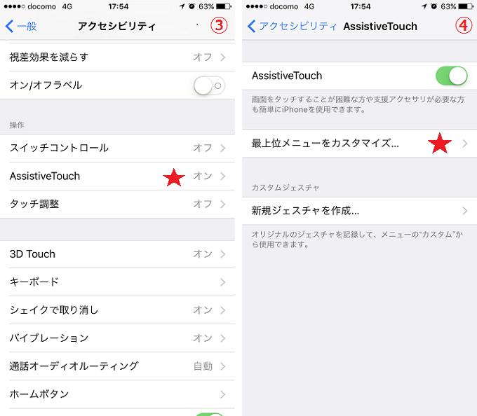iphoneの設定方法2
