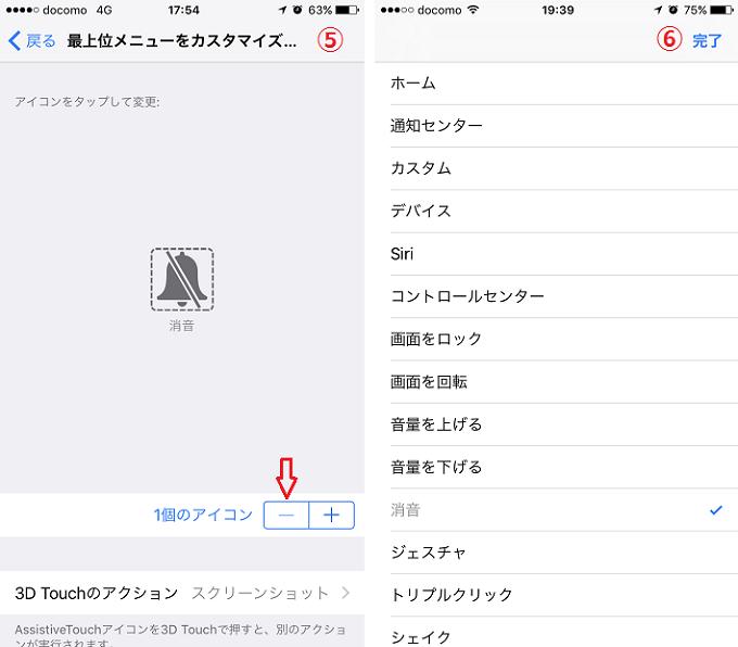 iphoneの設定方法4