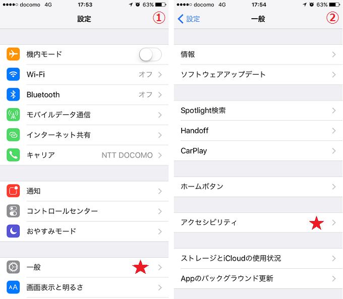 iphoneの設定方法1